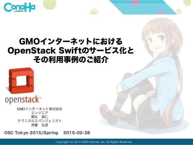 Copyright (c) 2014 GMO Internet, Inc. All Rights Reserved. OSC Tokyo 2015/Spring 2015-02-28 GMOインターネットにおける OpenStack Swift...