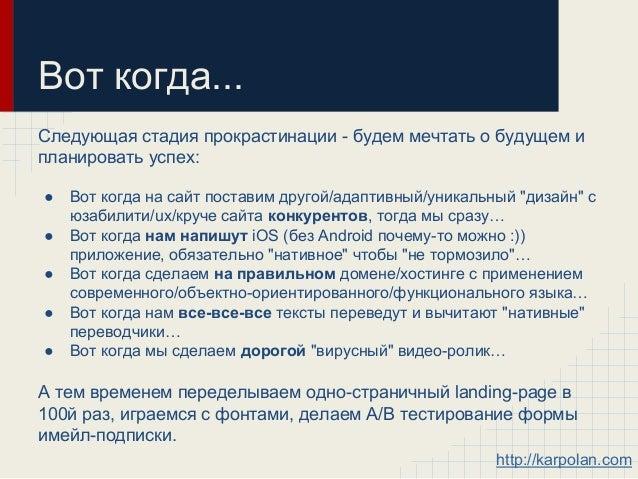 Как НЕ делать бизнес в IT Slide 3