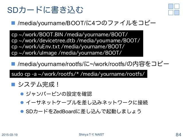 SDカードに書き込む n /media/yourname/BOOT/に4つのファイルをコピー n /media/yourname/rootfs/に~/work/rootfs/の内容をコピー n システム完成! l ジャンパーピン...