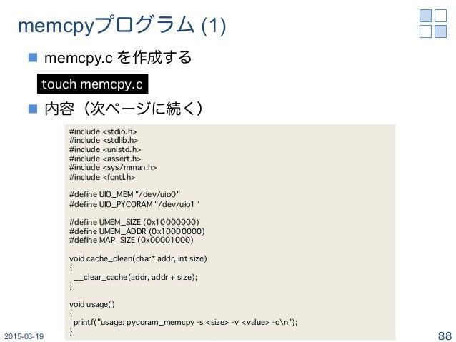 memcpyプログラム (1) n memcpy.c を作成する n 内容(次ページに続く) 2015-03-19 Shinya T-Y, NAIST 88 #include <stdio.h>� #include <stdlib.h>...