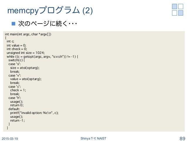 memcpyプログラム (2) n 次のページに続く・・・ 2015-03-19 Shinya T-Y, NAIST 89 int main(int argc, char *argv[])� {� int c;� int value = 0...