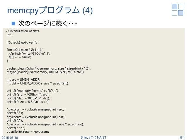 memcpyプログラム (4) n 次のページに続く・・・ 2015-03-19 Shinya T-Y, NAIST 91 // initialization of data� int i;� � if(check) goto verify...