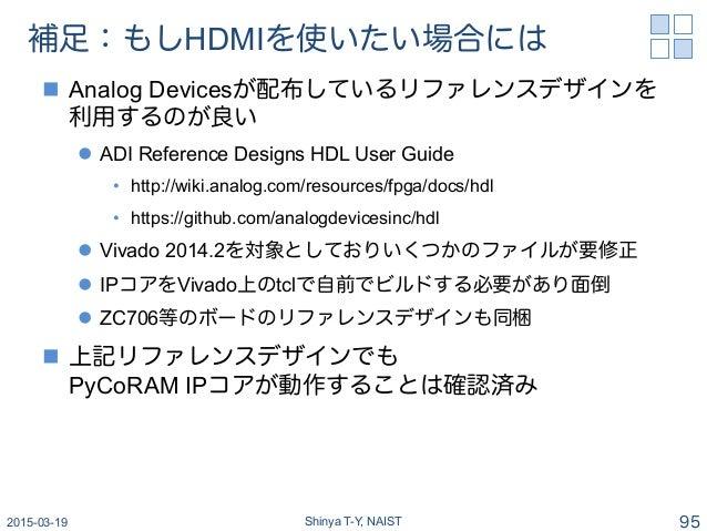 補足:もしHDMIを使いたい場合には n Analog Devicesが配布しているリファレンスデザインを 利用するのが良い l ADI Reference Designs HDL User Guide • http://wiki.a...