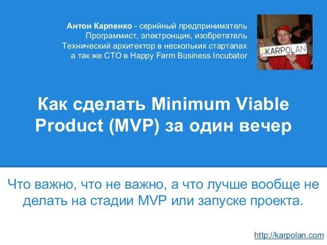 Как сделать Minimum Viable Product (MVP) за один вечер Что важно, что не важно, а что лучше вообще не делать на стадии MVP...