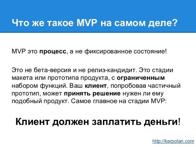 Как сделать Minimum Viable Product (MVP) за один вечер Slide 3