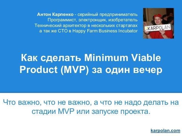 Как сделать Minimum Viable Product (MVP) за один вечер Что важно, что не важно, а что не надо делать на стадии MVP или зап...
