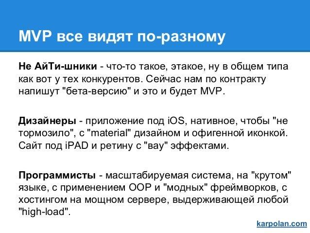 Kharkiv Startup 2015 - MVP за 1 вечер - by KARPOLAN Slide 2