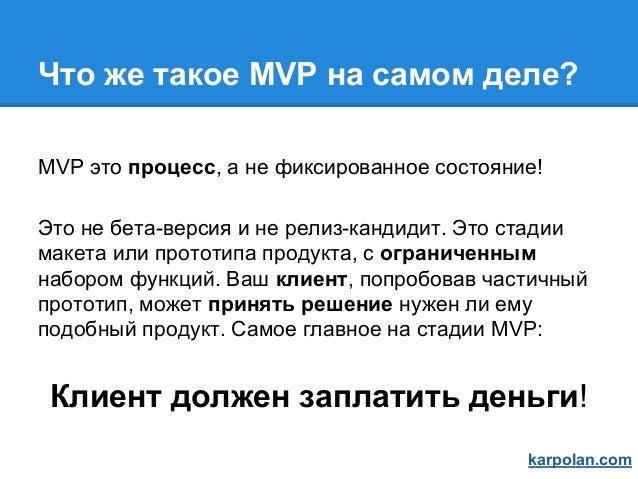 Kharkiv Startup 2015 - MVP за 1 вечер - by KARPOLAN Slide 3