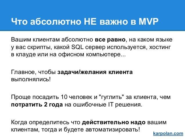 Что абсолютно НЕ важно в MVP Вашим клиентам абсолютно все равно, на каком языке у вас скрипты, какой SQL сервер использует...