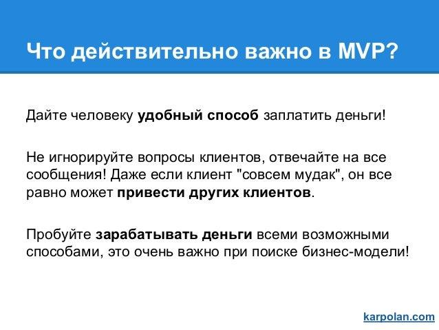Что действительно важно в MVP? Дайте человеку удобный способ заплатить деньги! Не игнорируйте вопросы клиентов, отвечайте ...