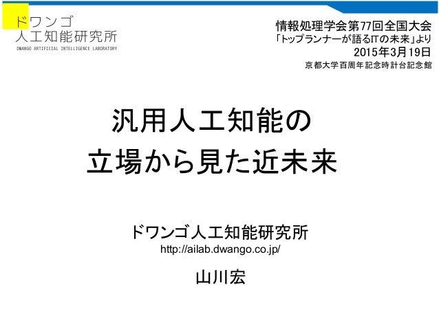 http://ailab.dwango.co.jp/