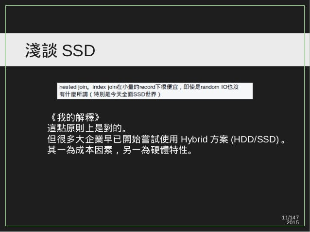 11/147 2015 淺談 SSD 《我的解釋》 這點原則上是對的。 但很多大企業早已開始嘗試使用 Hybrid 方案 (HDD/SSD) 。 其一為成本因素,另一為硬體特性。