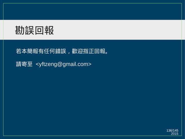 136/147 2015 High Concurrent Write?(WebScaleSQL) WebScaleSQL 主要由四家業者支持: 1. Facebook 2. Google 3. LinkedIn 4. Twitter 阿里巴巴隨...