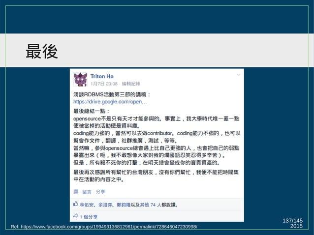 137/147 2015 High Concurrent Write? 每個軟體都有它的優點與缺點,重要的是我們必須先瞭解需求, 而後選擇正確的工具。