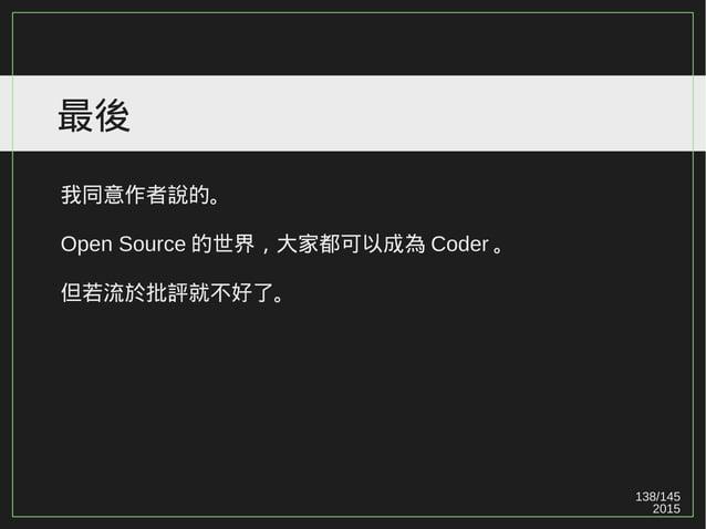 2015 138/147 勘誤回報 若本簡報有任何錯誤,歡迎指正回報。 請寄至 <yftzeng@gmail.com>