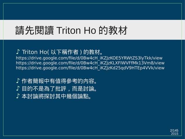 2015 2/147 請先閱讀 Triton Ho 的教材 ♪ Triton Ho( 以下稱作者 ) 的教材。 https://drive.google.com/file/d/0Bw4cH_iKZJzKOE5YRWtZS3lyTkk/view ...