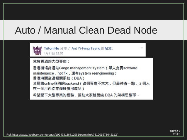 66/147 2015 Auto / Manual Clean Dead Node Ref: https://www.facebook.com/groups/199493136812961/permalink/731201573642112/