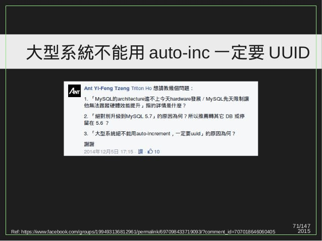 71/147 2015 大型系統不能用 auto-inc 一定要 UUID Ref: https://www.facebook.com/groups/199493136812961/permalink/697098433719093/?comm...