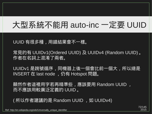72/147 2015 大型系統不能用 auto-inc 一定要 UUID Ref: https://www.facebook.com/groups/199493136812961/permalink/697098433719093/?comm...