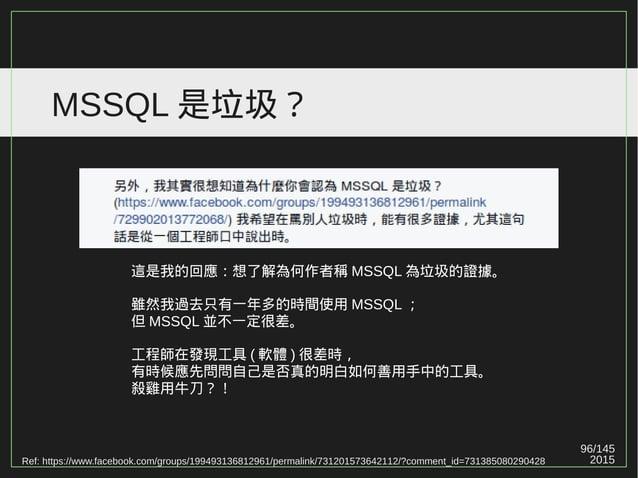 2015 96/147 MSSQL 是垃圾? Ref: https://www.facebook.com/groups/199493136812961/permalink/729902013772068/