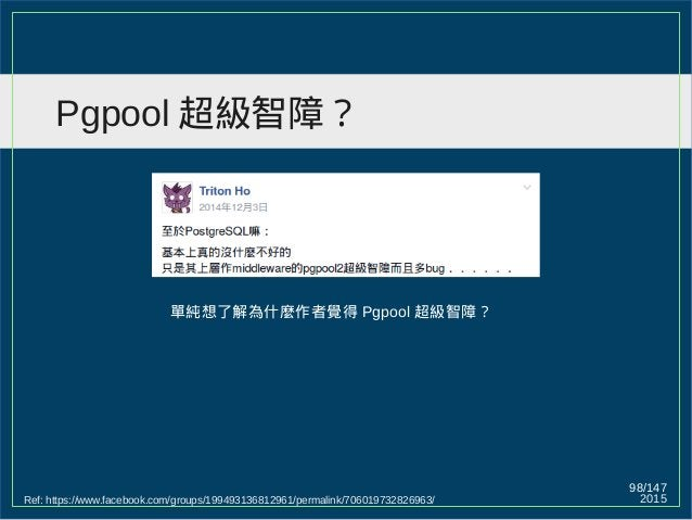 2015 98/147 Pgpool 超級智障? Ref: https://www.facebook.com/groups/199493136812961/permalink/706019732826963/ 單純想了解為什麼作者覺得 Pgpo...
