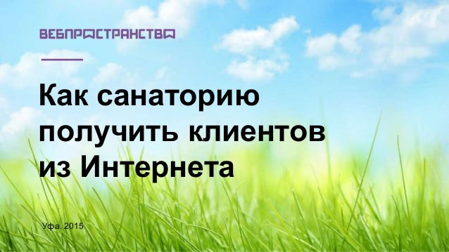 Как санаторию получить клиентов из Интернета Уфа. 2015