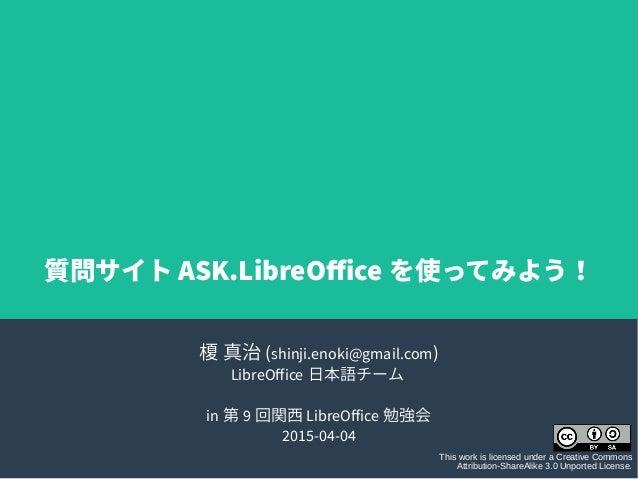 榎 真治 (shinji.enoki@gmail.com) LibreOffice 日本語チーム in 第 9 回関西 LibreOffice 勉強会 2015-04-04 This work is licensed under a Creat...