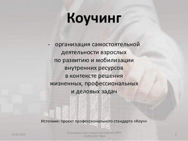 """Отчёт о форсайте """"Развитие профессионального коучинга для будущего России Slide 2"""