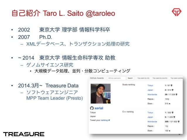 Presto As A Service - Treasure DataでのPresto運用事例 Slide 2
