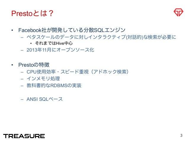 Presto As A Service - Treasure DataでのPresto運用事例 Slide 3