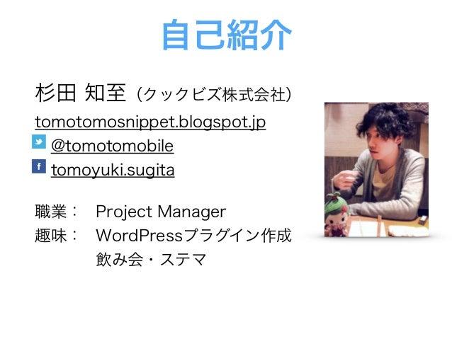 エンジニア採用ヤバイ! PHPカンファレンス関西 懇親会LT Slide 2