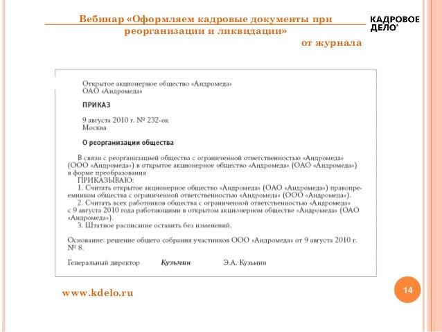 ликвидация ооо кадровы документы