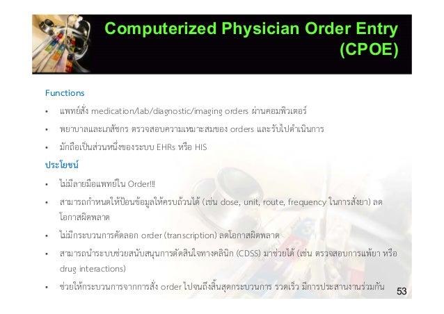 ระบบสารสนเทศโรงพยาบาล