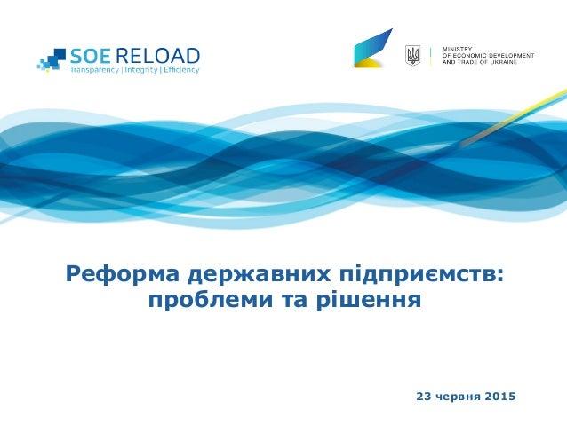 Реформа державних підприємств: проблеми та рішення 23 червня 2015