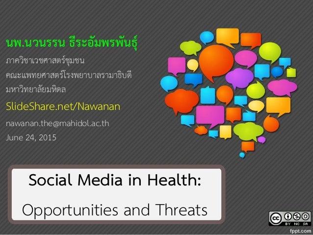 11 Social Media in Health: Opportunities and Threats นพ.นวนรรน ธีระอัมพรพันธุ์ ภาควิชาเวชศาสตร์ชุมชน คณะแพทยศาสตร์โรงพยาบา...