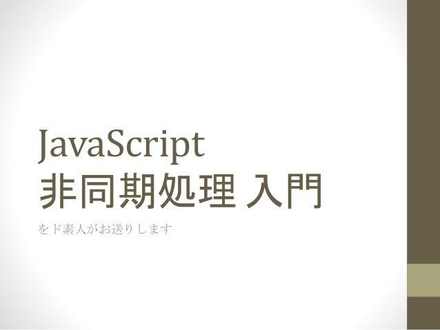 JavaScript 非同期処理 入門 をド素人がお送りします