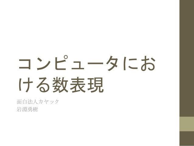 コンピュータにお ける数表現   面白法人カヤック   岩淵勇樹