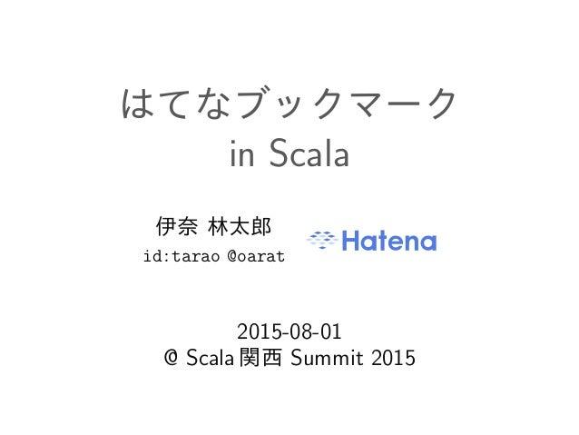 はてなブックマーク in Scala 伊奈 林太郎 id:tarao @oarat 2015-08-01 @ Scala 関西 Summit 2015