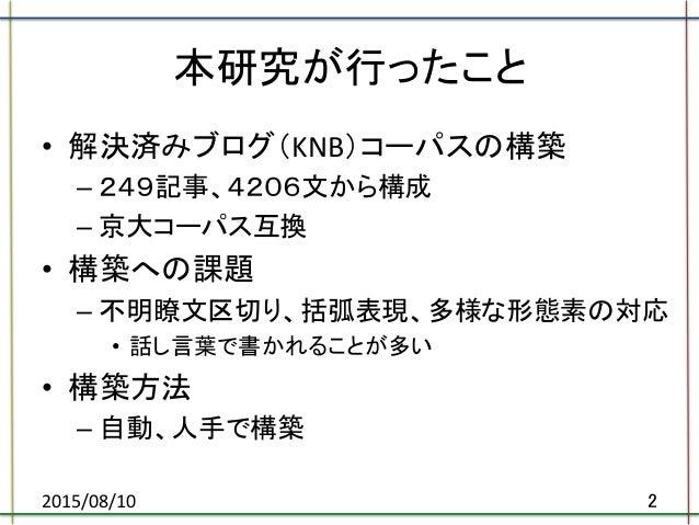 読解支援@2015 08-10-7 Slide 2