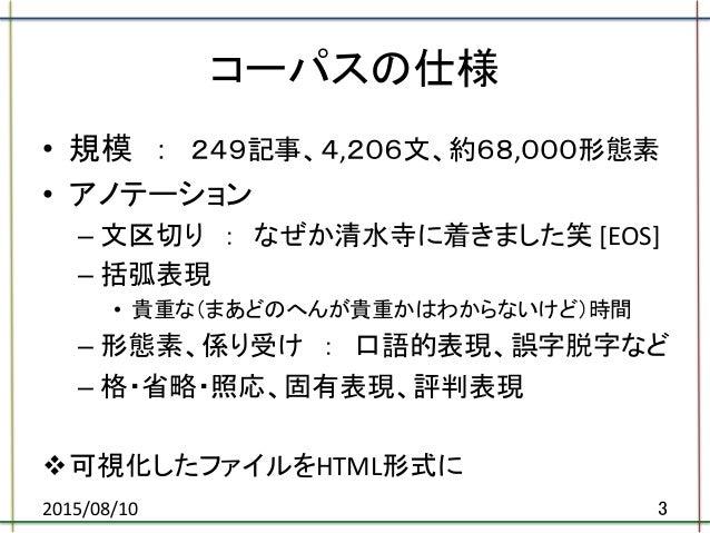 読解支援@2015 08-10-7 Slide 3