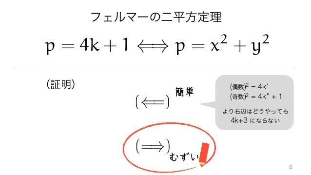 二次形式と素数で遊ぼう - 第2回...