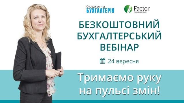 Тримаємо руку на пульсі змін! Вікторія МАТВЄЄВА, економіст-аналітик видання «Бюджетна бухгалтерія»