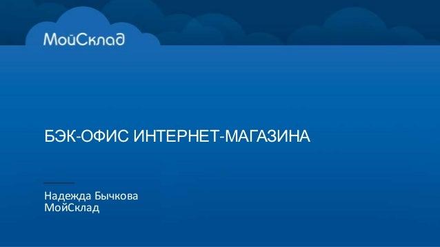 БЭК-ОФИС ИНТЕРНЕТ-МАГАЗИНА Надежда Бычкова МойСклад