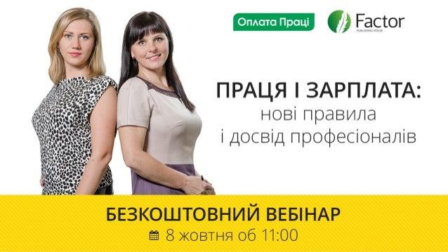 Стосується кожного Катерина СКРИПКІНА, провідний експерт з питань оплати праці