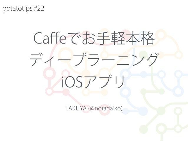 Caffeでお手軽本格 ディープラーニング iOSアプリ TAKUYA (@noradaiko) potatotips #22