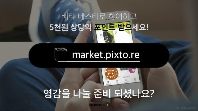 픽스토어마켓 서비스 발표자료 -한글