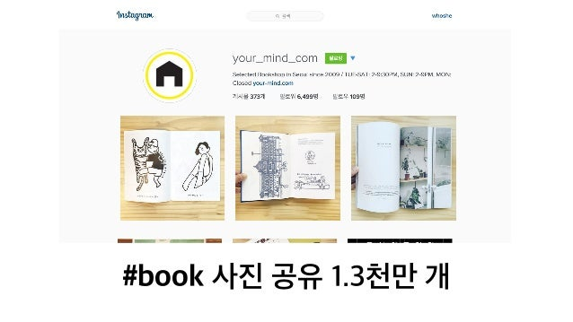 #book 사진 공유 1.3천만 개