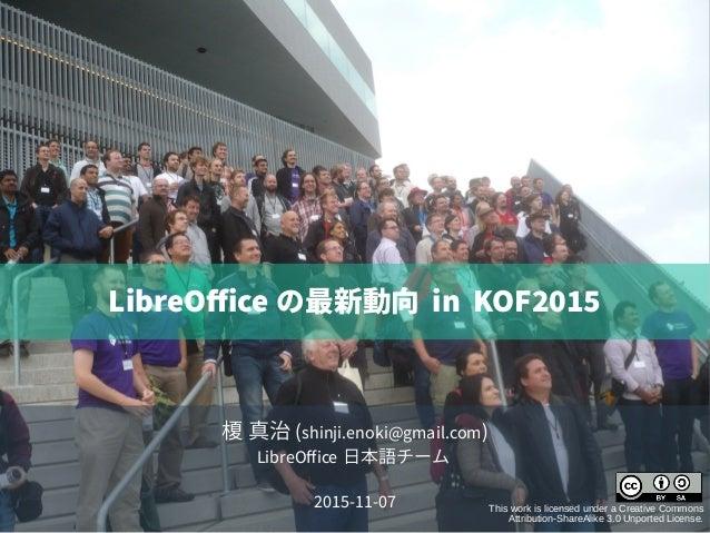 榎 真治 (shinji.enoki@gmail.com) LibreOffice 日本語チーム 2015-11-07 This work is licensed under a Creative Commons Attribution-Sha...