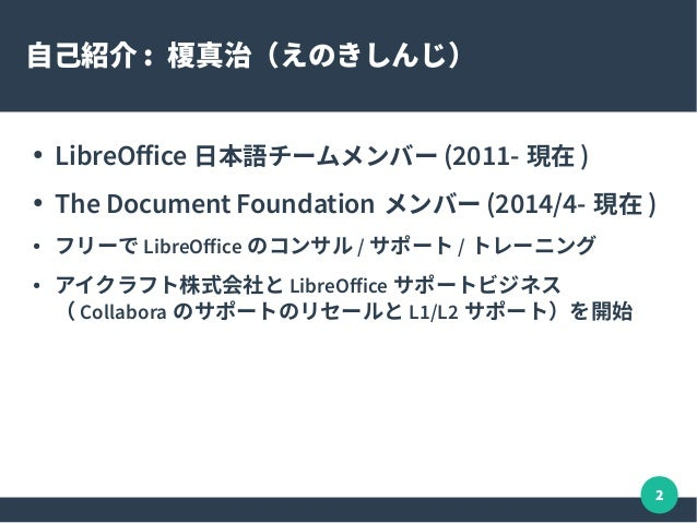 LibreOfficeの最新動向 in KOF2015 Slide 2