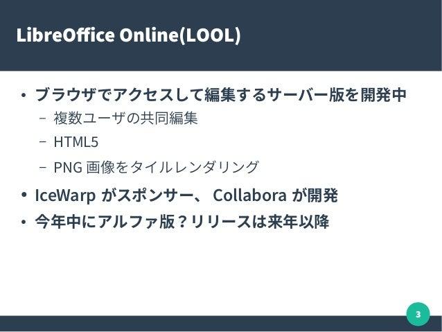 LibreOfficeの最新動向 in KOF2015 Slide 3